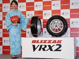 Купить зимние шины Bridgestone Blizzak VRX 2 на Бровки 30
