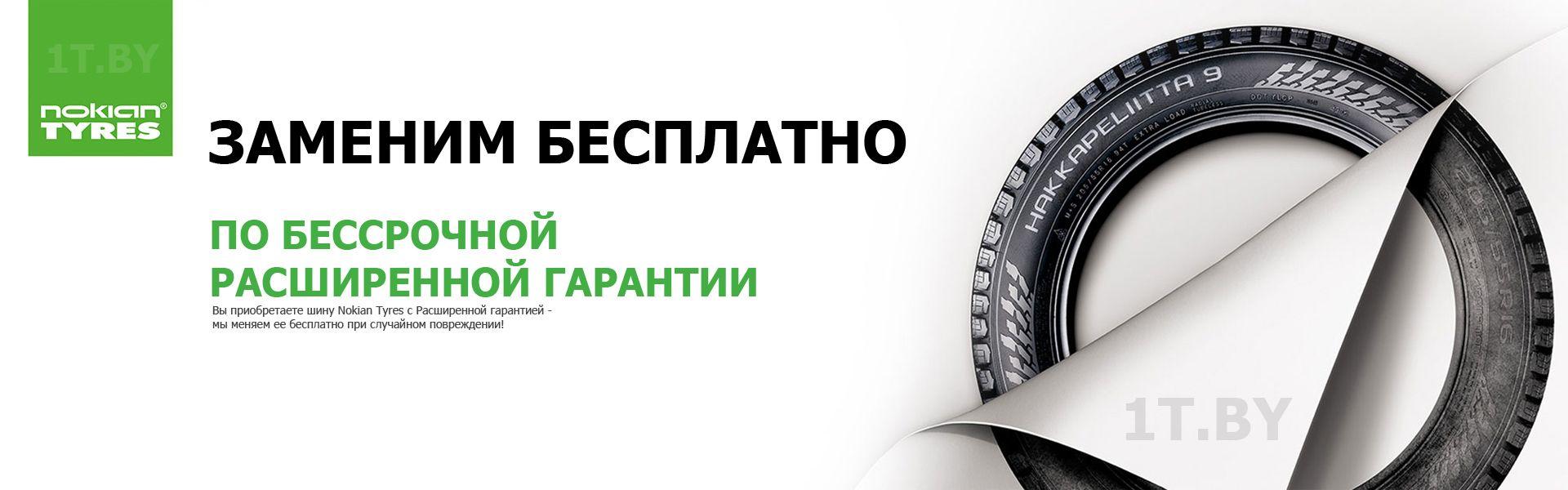Бессрочная Расширенная гарантия на зимние и летние шины Nokian